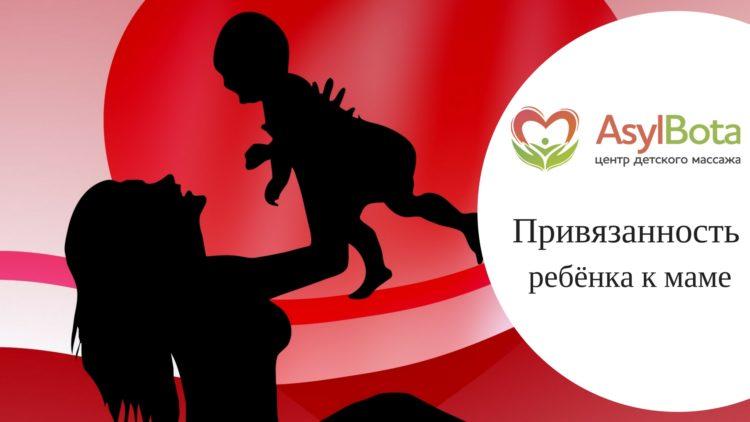 Сильная привязанность ребёнка к маме